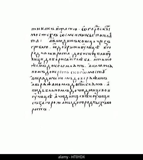 Copy of the manuscript of Russkaya Pravda. Artist: Historical Document - Stock Image