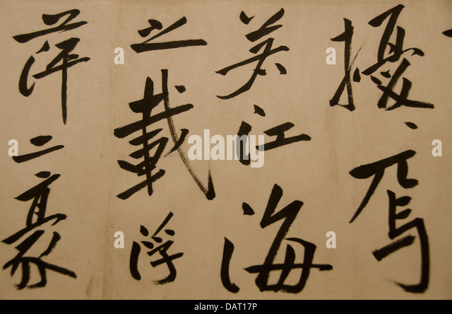 Scroll calligraphy china stock photos scroll calligraphy Ancient china calligraphy