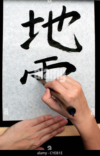 Traditional Japanese Calligraphy, artistically written letters by bursh and ink. - Stock-Bilder