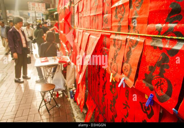 China Hong Kong Chinese Paper Stock Photos China Hong
