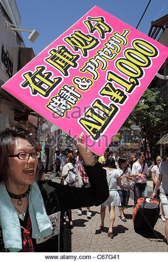 Japan Tokyo Harajuku Takeshita Dori Street shopping shoppers kanji hiragana characters Japanese and English Asian - Stock Image