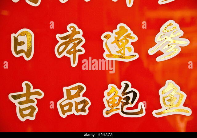 chinesische schrift stock photos chinesische schrift stock images alamy. Black Bedroom Furniture Sets. Home Design Ideas