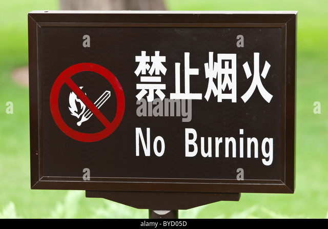 'No burning' sign in 'Chinglish' at Temple of Heaven, Beijing, China. JMH4828 - Stock Image
