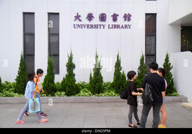 Hong Kong China New Territories Sha Tin Ma Liu Shui New Asia College Chinese University of Hong Kong campus student - Stock Image