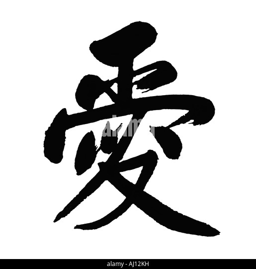 Love - Chinese Script - Stock Image