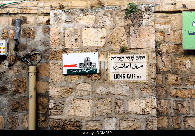 Start of Via Dolorosa, Way of Suffering, at the Lion's Gate, Muslim Quarter, Old City of Jerusalem, Israel, - Stock Image