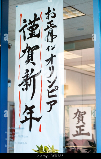 Japanese banners stock photos