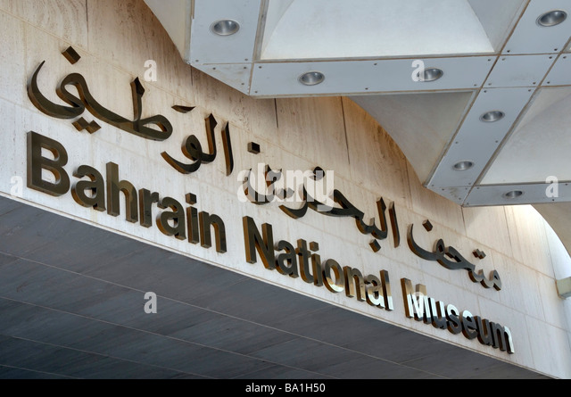 Bahrain bilingual sign above entrance to Bahrain National Museum - Stock Image