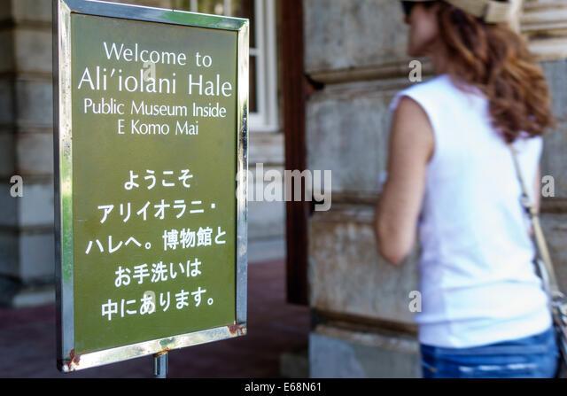 Hawaii Hawaiian Honolulu Ali'iolani Hale Aliiolani Hawaii State Supreme Court museum sign multi multiple languages - Stock Image