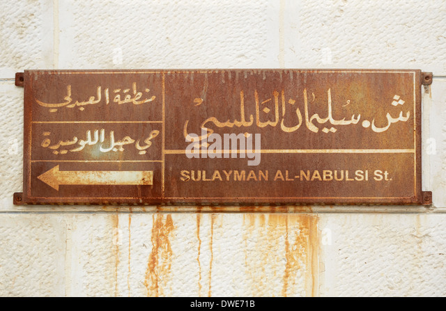 Street sign in arabic in Amman, Jordan - Stock Image