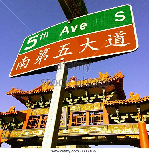 Chinatown, 5th and King Sts., street sign and traditional gate, Seattle Washington - Stock Image