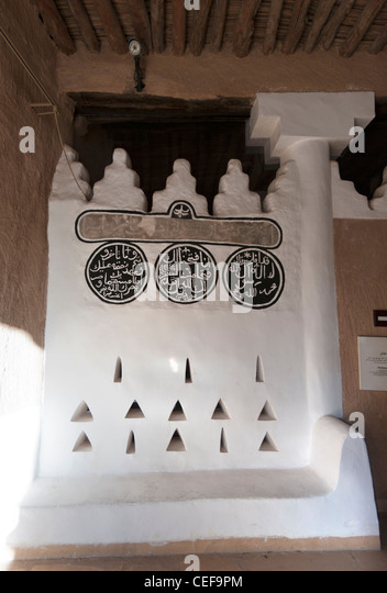 arabic inscription detail in Al Masmak fort, Riyadh, Saudi Arabia - Stock Image