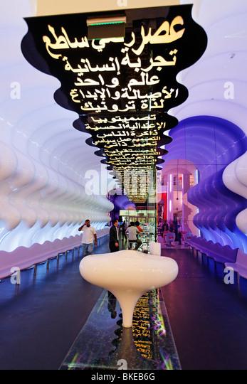 Arabian modern Bar in Dubai Mall next to Burj Khalifa , biggest shopping mall in the world with more than 1200 shops, - Stock Image