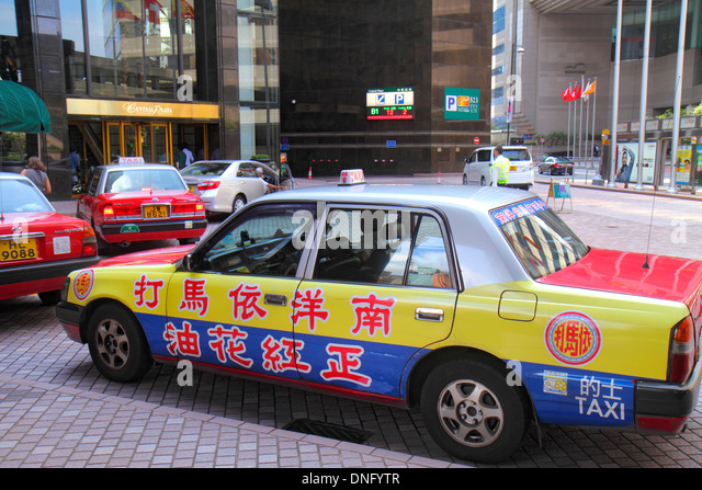 China Hong Kong Island Wan Chai Central Plaza driveway front entrance taxi cab Cantonese Chinese characters hànzì - Stock Image
