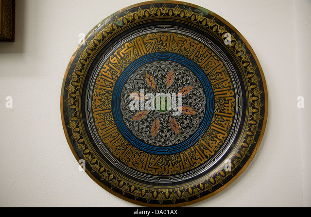 Islamic mandala art piece, Al-Tayibat City Museum of International Civilisation, Jeddah, Saudi Arabia - Stock Image