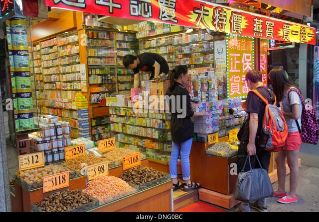 Hong Kong China Kowloon Tsim Sha Tsui Nathan Road shopping traditional herbal medicine shop alternative health Asian - Stock Image