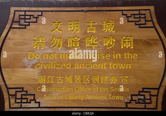 China Yunnan Lijiang 'No noise' notice - Stock-Bilder