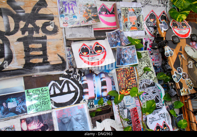 Hong Kong China Kowloon To Kwa Wan Ma Tau Kok Road Cattle Depot Artist Village art artwork contemporary Cantonese - Stock Image