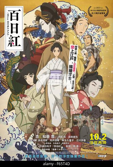 Miss Hokusai Sarusuberi: Miss Hokusai Year : 2015 Japan Director : Keiichi Hara Animation Movie poster (Japan) - Stock Image
