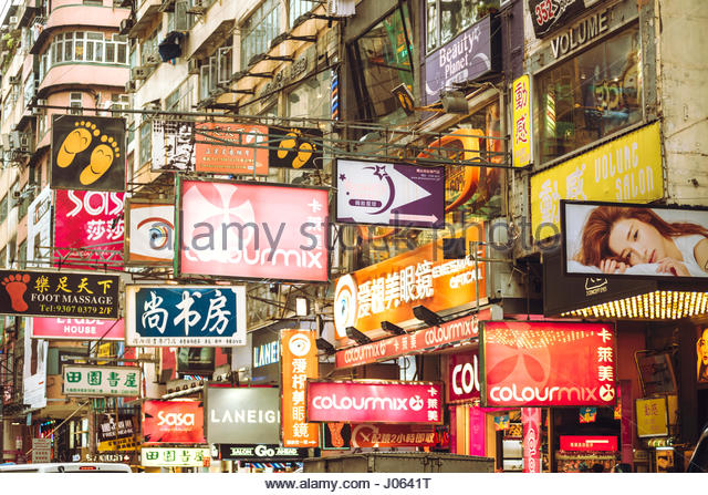 Advertisements Poster Billboard Stock Photos