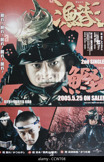 April. 6, 2010 - Tokyo, Japan. A commercial for Captain Morita's new album. Literally meaning «Captain - Stock-Bilder