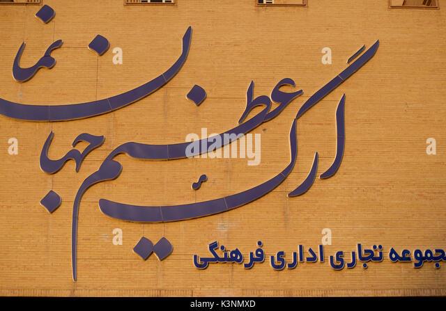 Farsi script on a shopping centre, reading... Iran - Stock Image