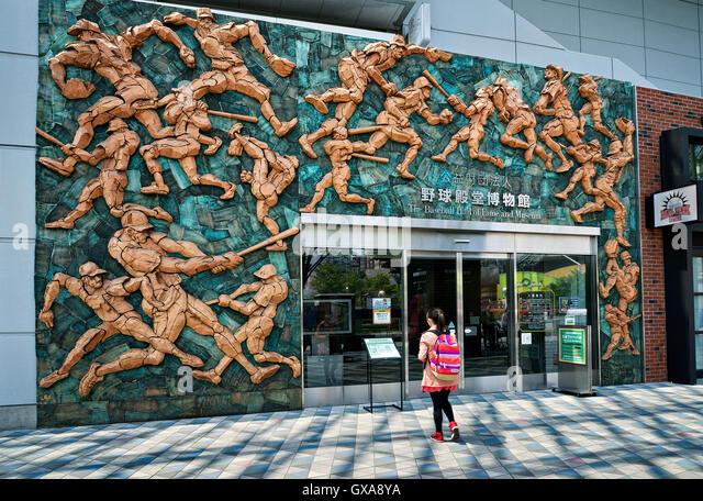 Japan, Honshu island, Kanto, Tokyo, baseball museum at Tokyo Dome. - Stock Image