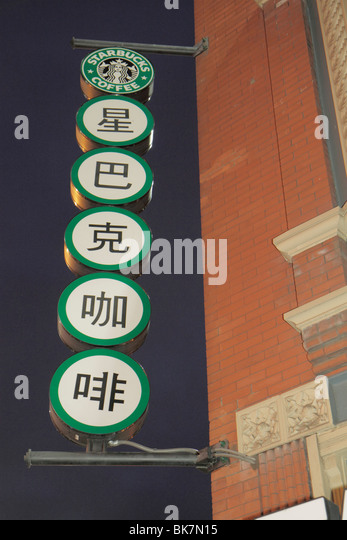 Washington DC Chinatown sign Starbucks coffee house business chain sign bilingual Chinese character language logo - Stock Image
