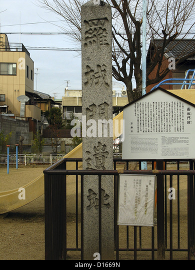 This marker shows the site of the former Rajōmon (Rashōmon), the great south gate to the city of Kyoto, Japan. - Stock Image