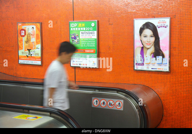 Hong Kong China Island MTR North Point Subway Station Island Line Tseung Kwan O Line public transportation escalator - Stock Image