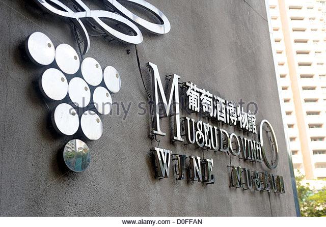 Macau S.A.R, China, Wine Museum - Stock Image