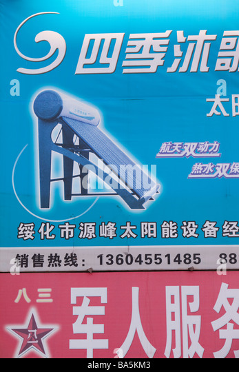 An advert for solar water heaters in Harbin, China - Stock Image
