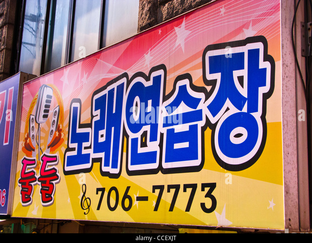 Colourful Noraebang (Karaoke) sign in Seoul, Korea - Stock Image