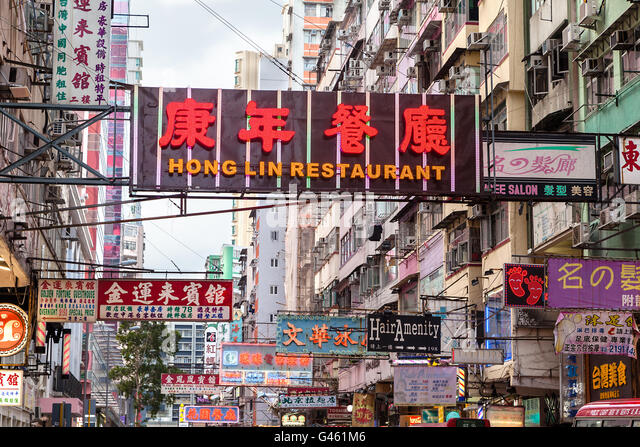 HONG KONG - JULY 26: Colorful advertising billboards and signs hang on a street in Hong Kong July 26, 2015. - Stock Image
