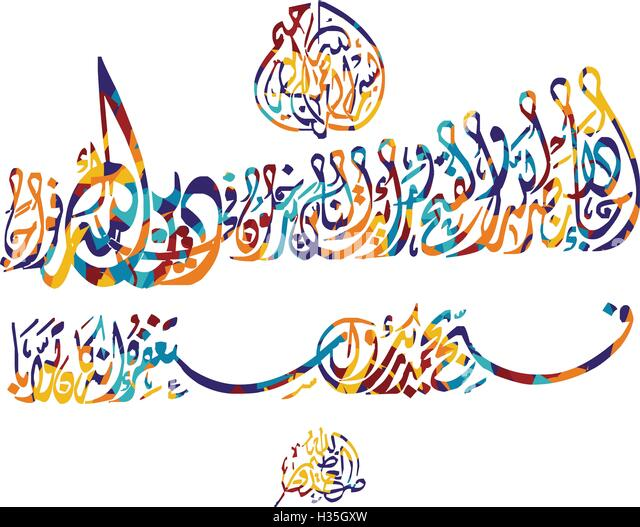 allah the almighty the most In the name of allah, the most beneficent, the most merciful haa meem the revelation of the book is from allah, the almighty, the all-knowing.