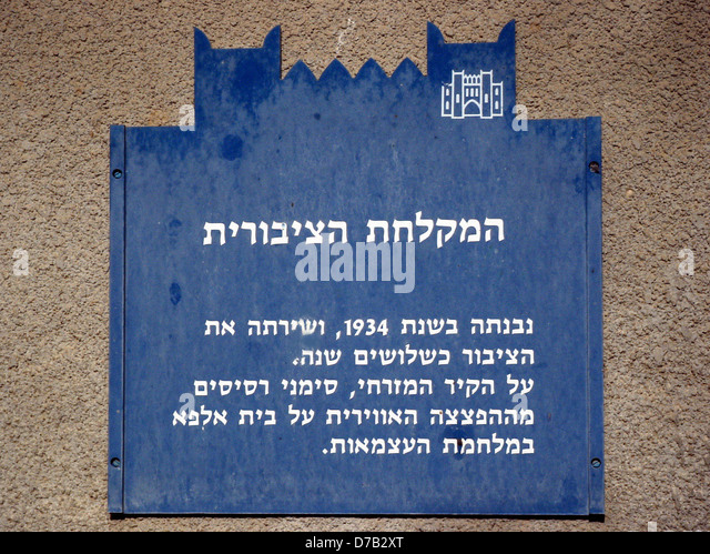 kibbutz sign preserving its history - Stock Image