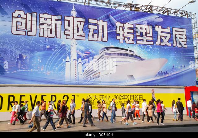 China Shanghai Huangpu District East Nanjing Road National Day Golden Week Asian man woman pedestrians street scene - Stock Image