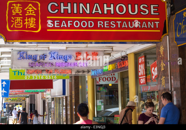 Brisbane restaurants stock photos brisbane restaurants for Australian cuisine brisbane