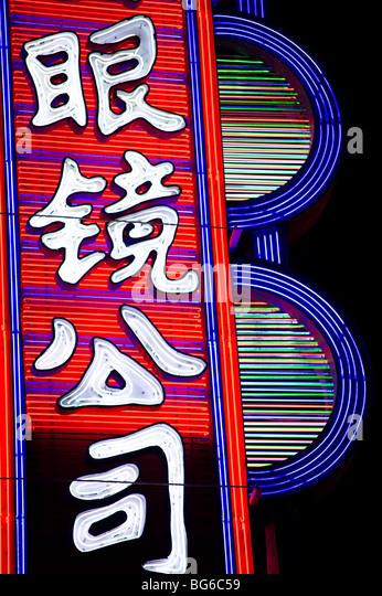 Nanjing Dong Lu, Shanghai, China - Stock Image