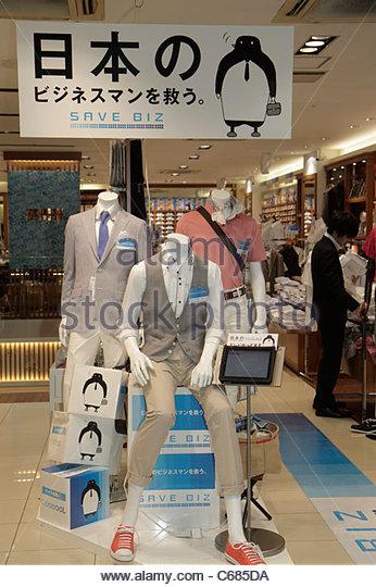 Japan Tokyo Ikebukuro business retail display prices for sale kanji hiragana katakana characters symbols Japanese - Stock Image
