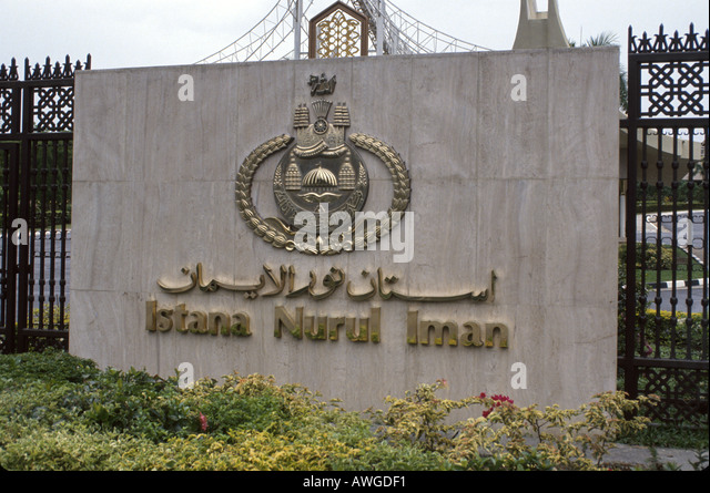 Brunei Bandar Istana Nural Iman Palace Sultan of Brunei world's richest person entrance sign - Stock Image