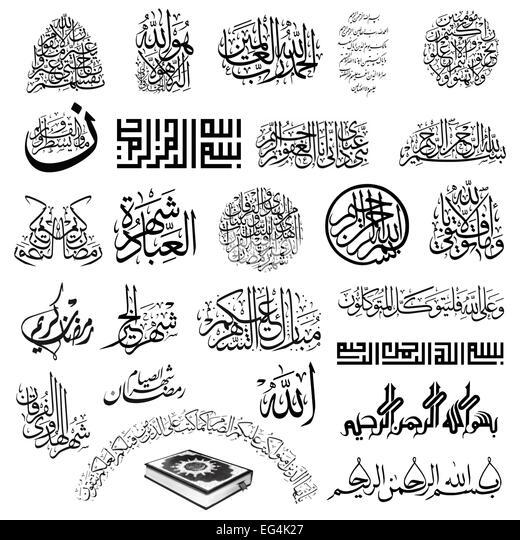 Prophet Muhammad Symbol Stock Photos Prophet Muhammad