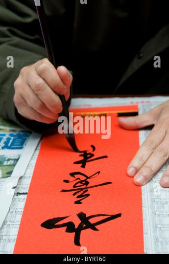 Calligraphy China Stock Photos Calligraphy China Stock