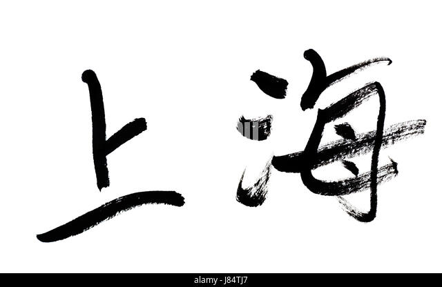 Calligraphy handwriting stock photos calligraphy Ancient china calligraphy