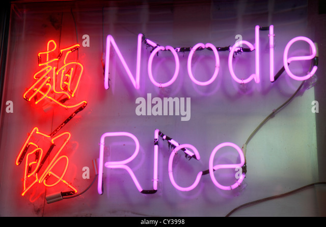 Boston Massachusetts Chinatown Beach Street neon sign noodle rice hanzi han characters - Stock Image