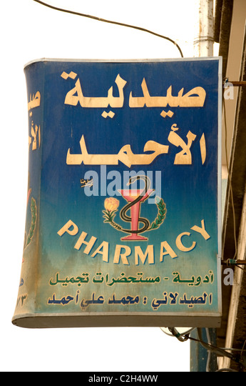 Pharmacy  drug drugs store chemist  Damascus Syria - Stock Image