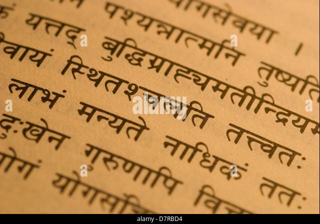 Sanskrit verse from Bhagavad Gita - Stock Image