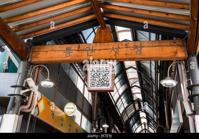 The entrance sign of Tongin Market, Tongin dong, Seoul, South Korea - Stock Image