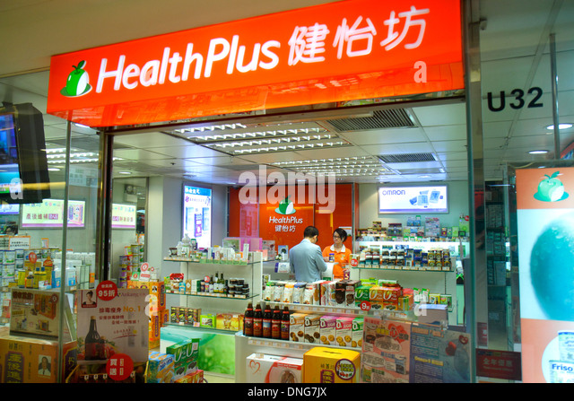 Hong Kong China Island North Point King's Road Health Plus dietary store sale display front entrance supplements - Stock Image