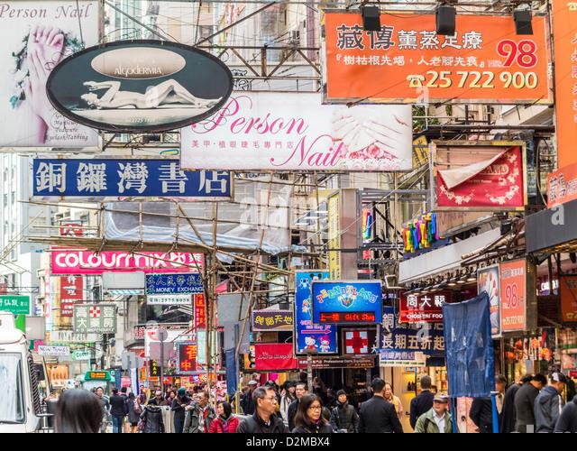 Hong Kong - Busy street, Kowloon, Hong Kong. - Stock Image